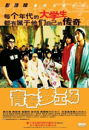 Видео для взрослых (2005)