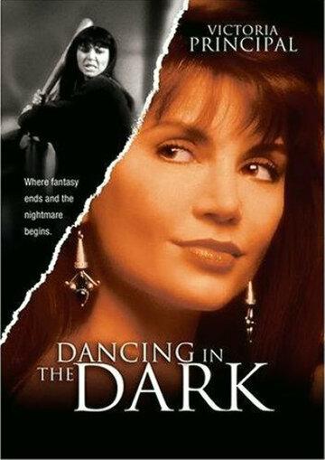 Танцующие в темноте (1995)