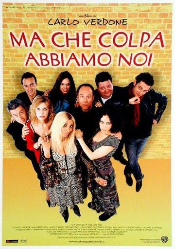 Чужая ошибка (2003)