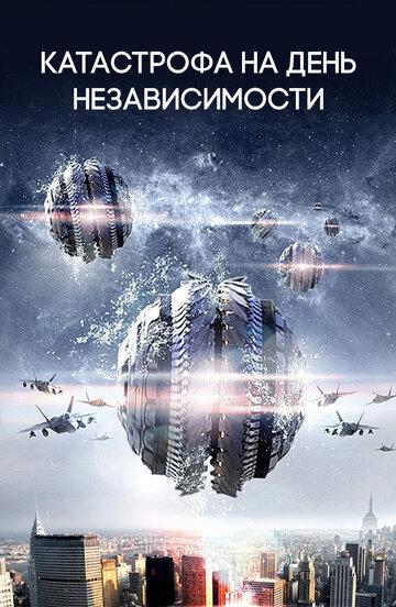 Катастрофа на День независимости (2013) полный фильм онлайн