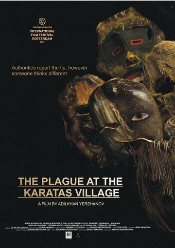 Чума в ауле Каратас (2016) полный фильм онлайн