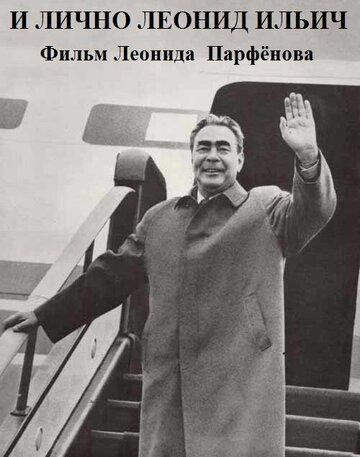И лично Леонид Ильич смотреть онлайн
