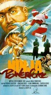 Ninja Powerforce (1988)