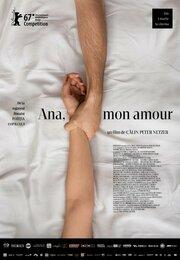 Смотреть онлайн Ана, любовь моя