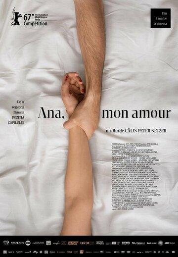 Ана, любовь моя 2017