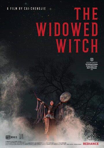 Овдовевшая ведьма