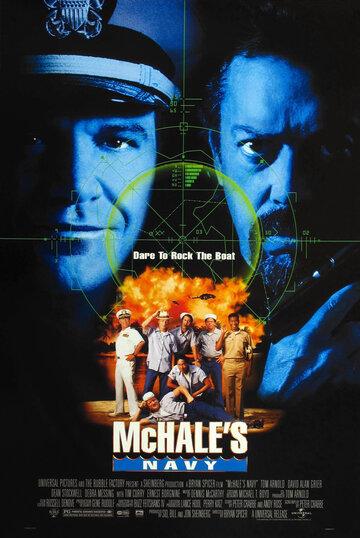 Постер к фильму Флот МакХэйла (1997)