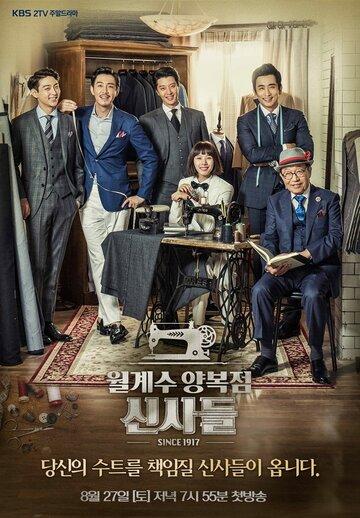 Джентльмены из ателье 'Лавр' (2016) полный фильм