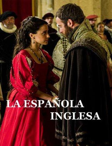 Английская испанка (ТВ)