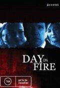 Огненный день (2006)