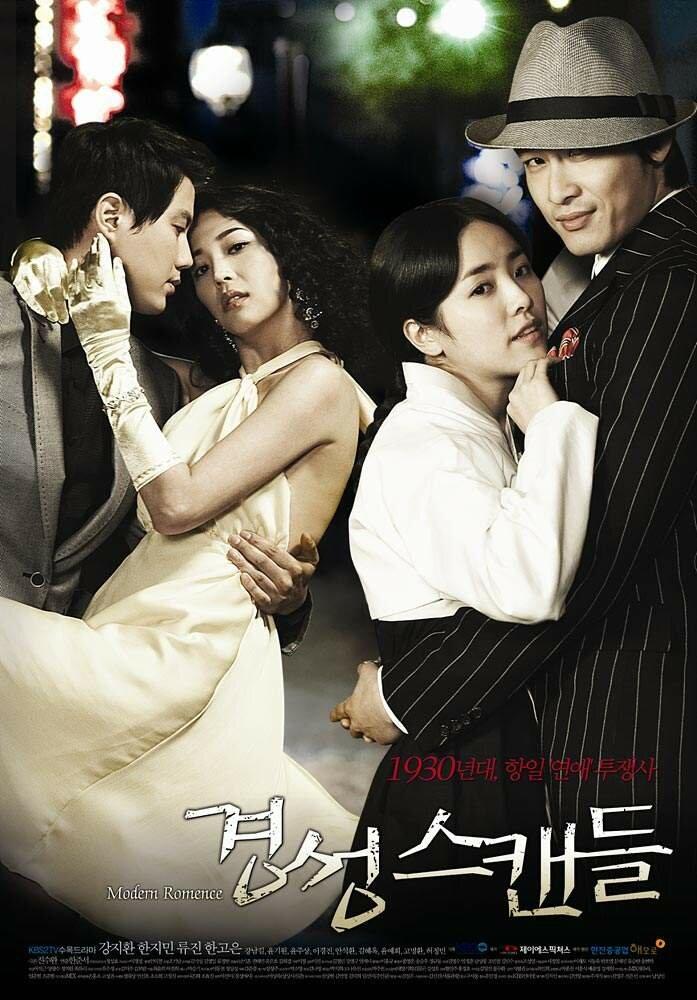 644424 - Скандальная столица ✦ 2007 ✦ Корея Южная
