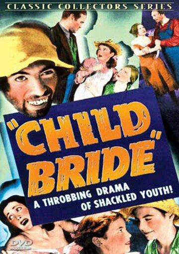 Малышка-невеста (1938)