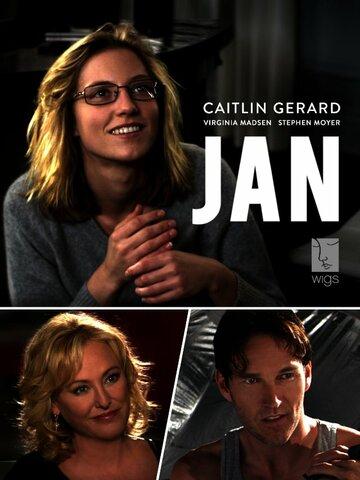 Джен (2012)