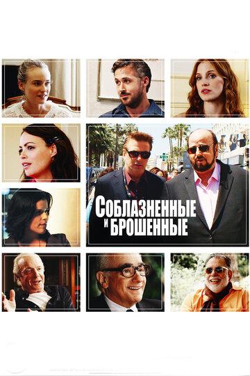 Соблазнённые и брошенные (2013) полный фильм онлайн