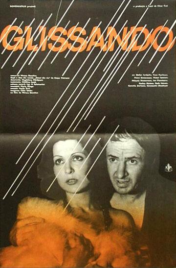 Глиссандо (1984)