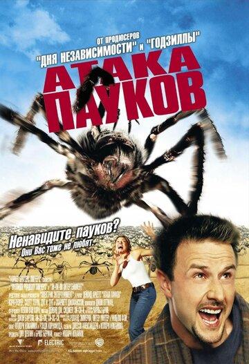 Атака пауков 2002
