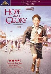 Надежда и слава (1987)