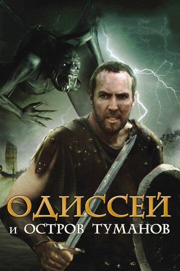 Фильм Одиссей и остров Туманов