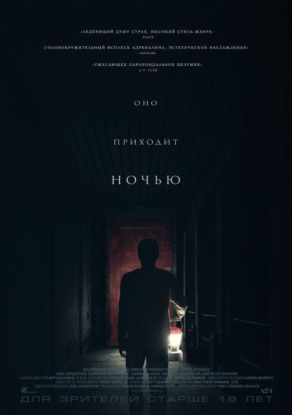 Отзывы к фильму – Оно приходит ночью (2017)