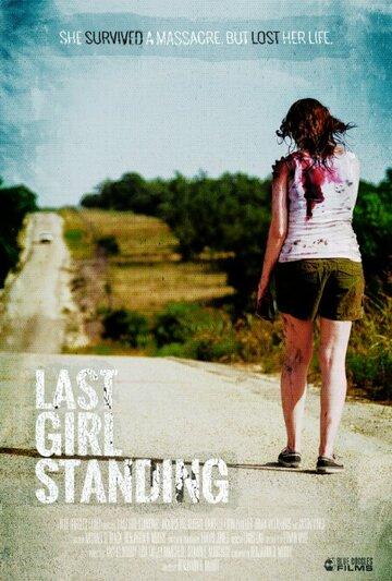 Последняя девушка