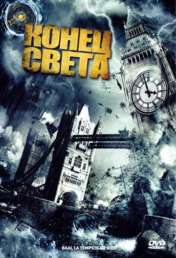 Конец света (2008)