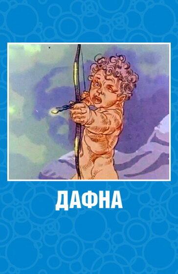 Мультфильм рождение эрота кадры