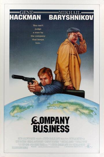 Дело фирмы (1990)