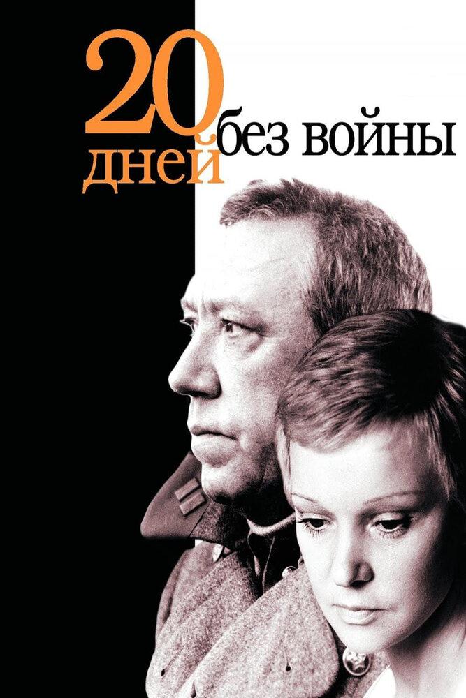 Фильмы Двадцать дней без войны