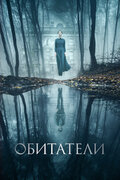 Обитатели (The Lodgers)