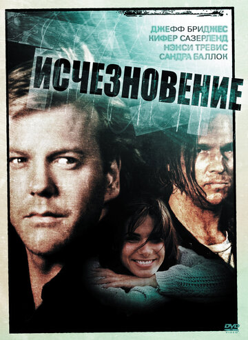 Исчезновение (1993)