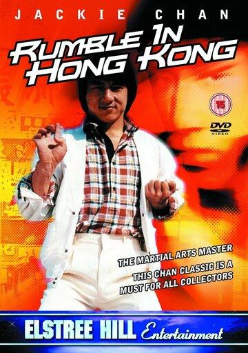 Разборка в Гонконге / Nu jing cha (1972)