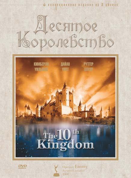 Сериал Десятое королевство