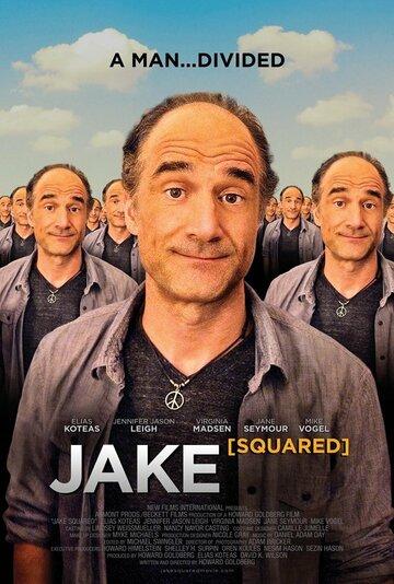 Джейк в квадрате