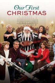Смотреть онлайн Наше первое Рождество