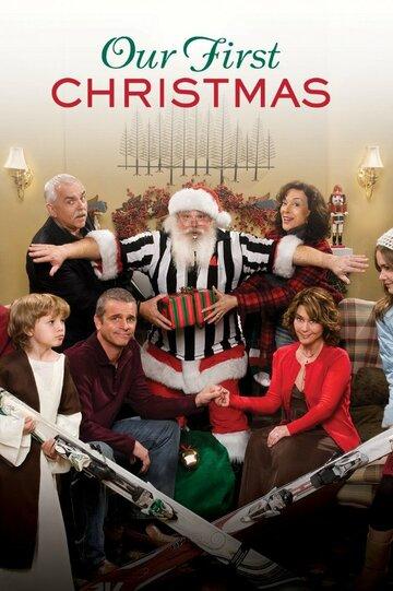 Наше первое Рождество (2008)