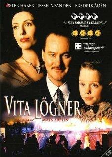 Белая ложь (1995)