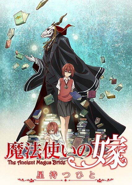 Невеста чародея: В ожидании путеводной звезды / Mahotsukai no yome: hoshi matsu hito OVA