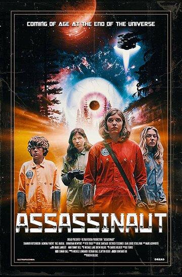 Ассасинаут: Астронавт-убийца