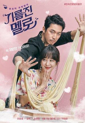 300x450 - Вок любви ✸ 2018 ✸ Корея Южная