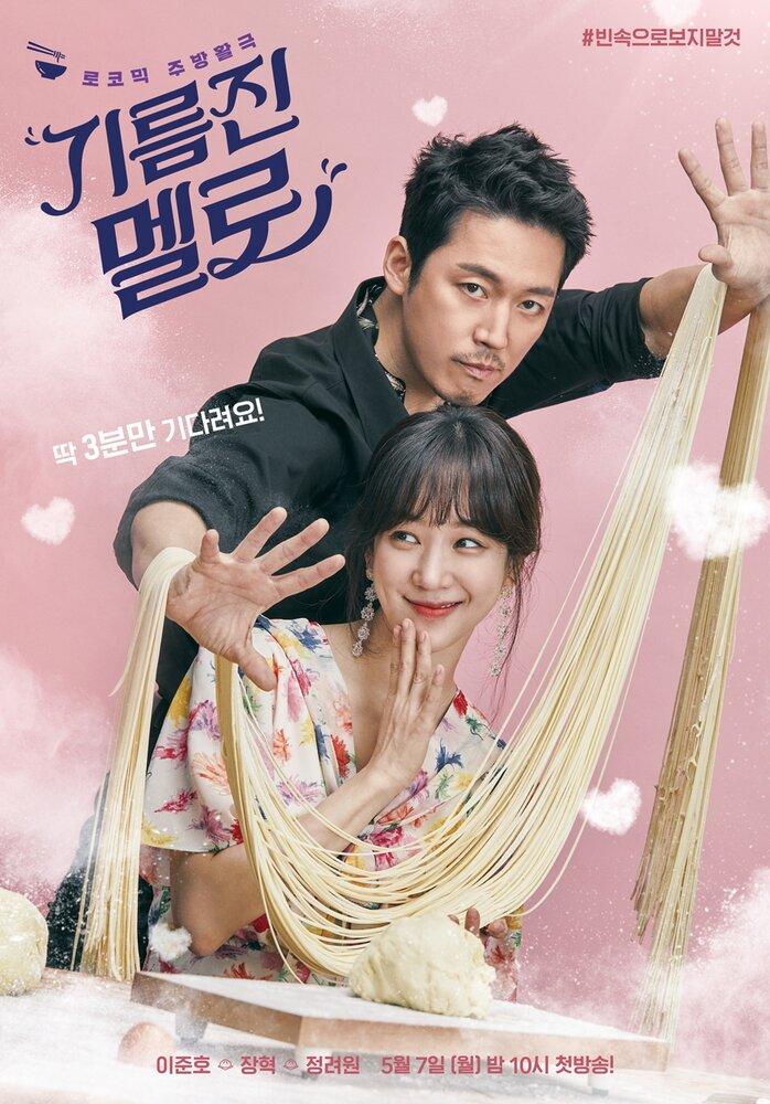 1113000 - Вок любви (2018, Корея Южная): актеры
