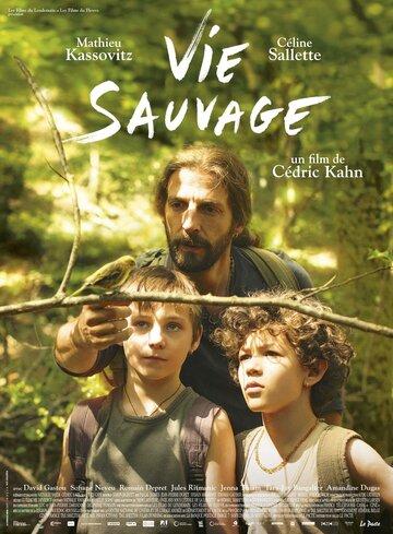 Дикая жизнь (Vie sauvage)