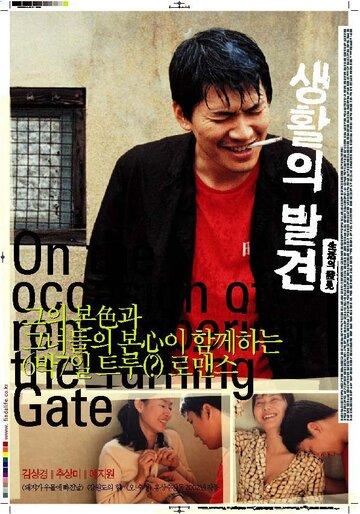 Вращающиеся ворота (Saenghwalui balgyeon)
