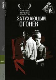 Затухающий огонек (1963)