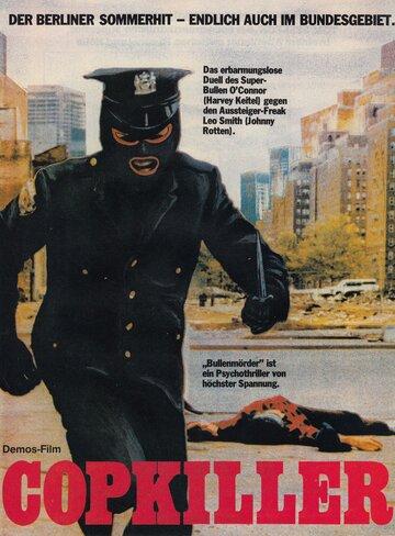 Убийца полицейских (1983)