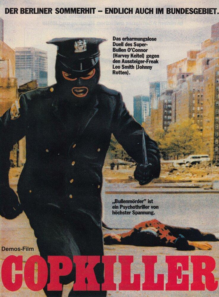 Фильм убийца полицейских