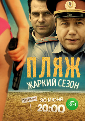 Пляж 2 жаркий сезон 2018 по НТВ