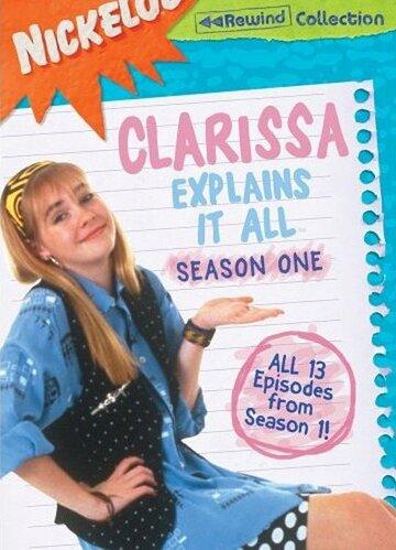 Кларисса знает все (1991)