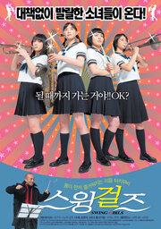 Свинг-герлз (2004)
