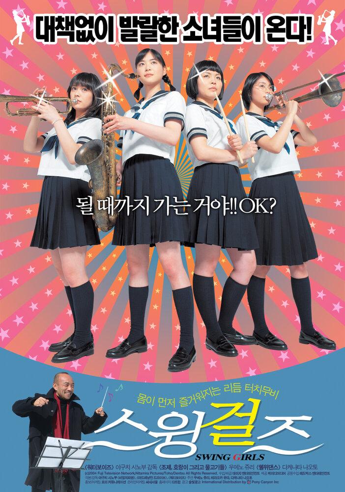 Фильмы Свинг-герлз смотреть онлайн