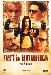 Путь клинка (2008)